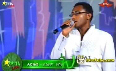 Biniam Esetu Vocal Contestant 2nd Round Addis Ababa