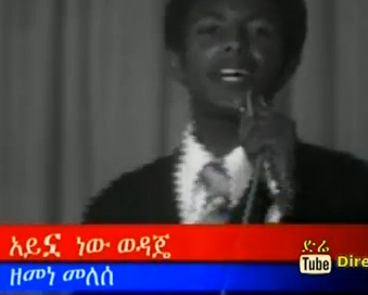 Ayenuwa New Wedage [Ethiopian Oldies]