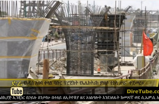 Addis' Light Train Electric Power Grid Installation Started
