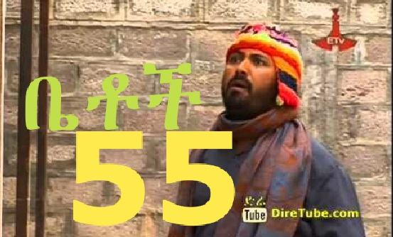 Ethiopian Comedy Series from ETV - Episode 55