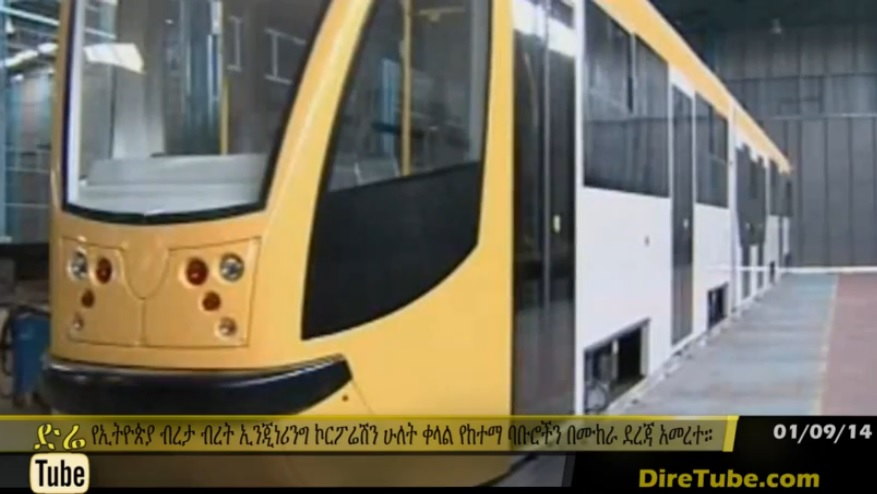 MetEC Manufactured Two Trams as Trial