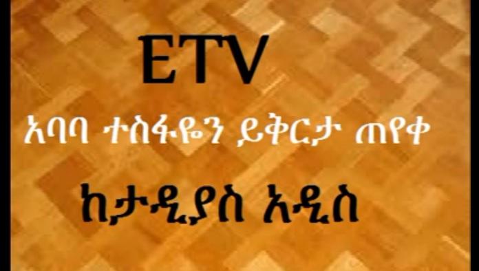 Ababa Tesfaye Forgives EBC