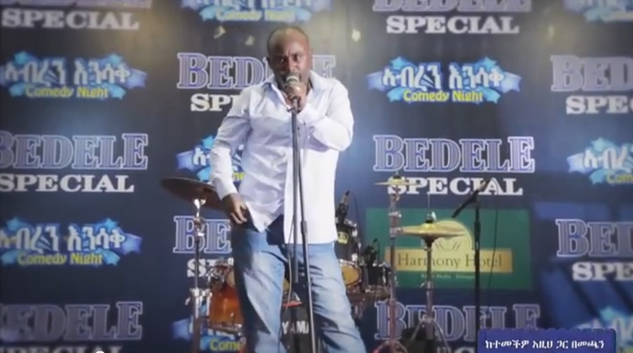 Comedian Semere Bariaw at Bedele Special Comedy Night