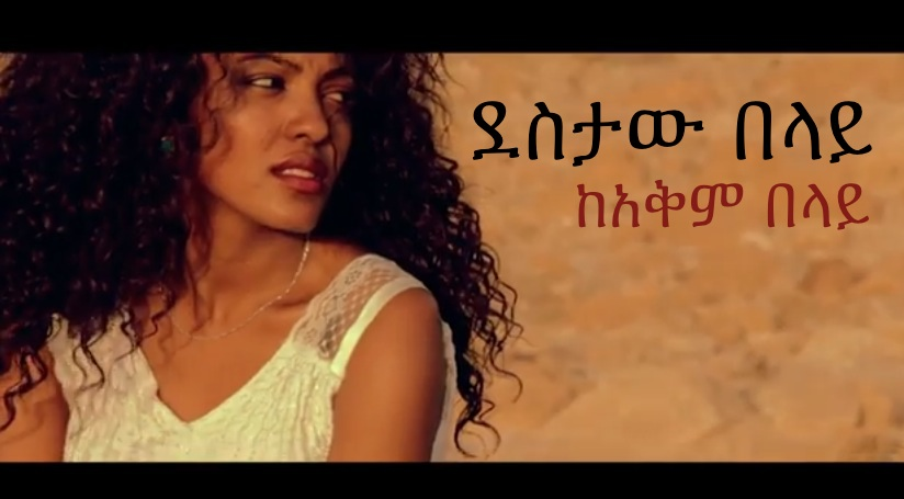 Kakm belay (ከአቅም በላይ) Official Video 2014