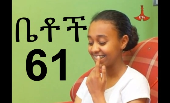Ethiopian Comedy Series from ETV - Betoch Episode 61
