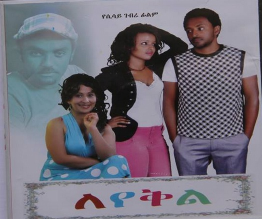 Leyekl (ለየቅል) - Watch! The Movie Online