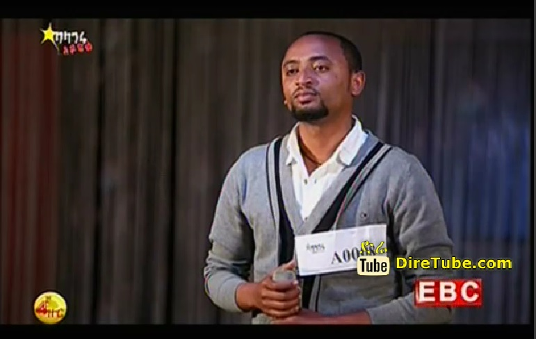 Kassahun Zewedu Sings Tewodros Taddesse's WubAlem Nafekshign|4th Audition
