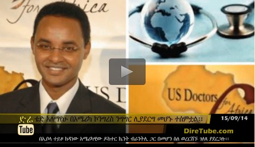 Ted Alemayehu to speak at a U.S Congressional Hearing on the Ebola outbreak