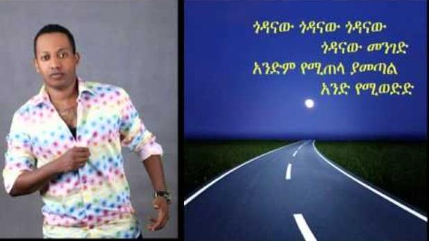 Ye Arategnaw Tatish [New! Ethiopian music 2015]