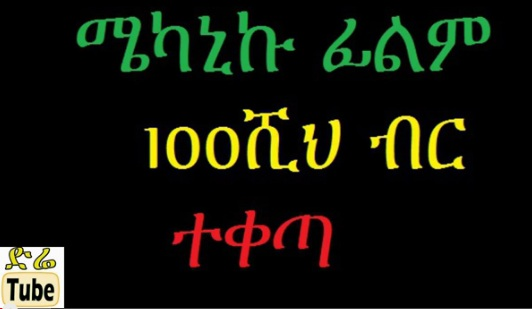 Mekaniku Movie Fined 100,000 Br - EthiopikaLink