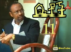 Ethiopian Comedy Series ETV - Episode 11
