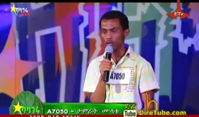 Tamrat Mulatu Vocal Contestant - 3rd Audition Addis Ababa
