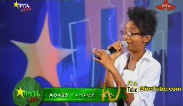 Menawerde Birhanu - Vocal Contestant -2nd Round - Addis Ababa