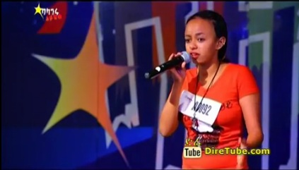 Sewnet Ayele Vocal Contestant - 3rd Audition Addis Ababa