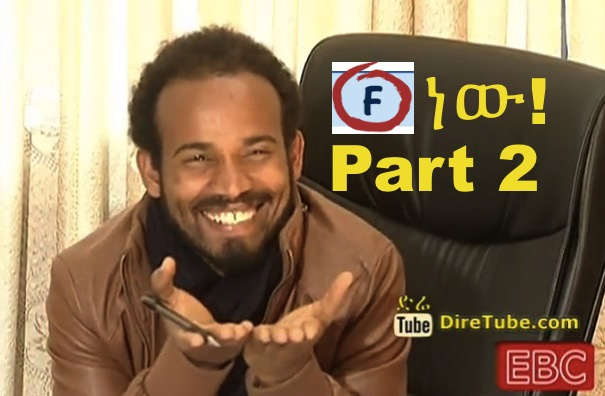 New! Lewetatoch Drama F New - Part 2 - F ነው! ክፍል ፪