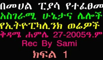 Ethiopica Link - Amazing Incident that Happened in Piassa and other Insider Talks - Part 1