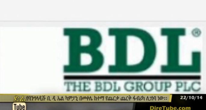 BDL Group to build textiles and garment factory