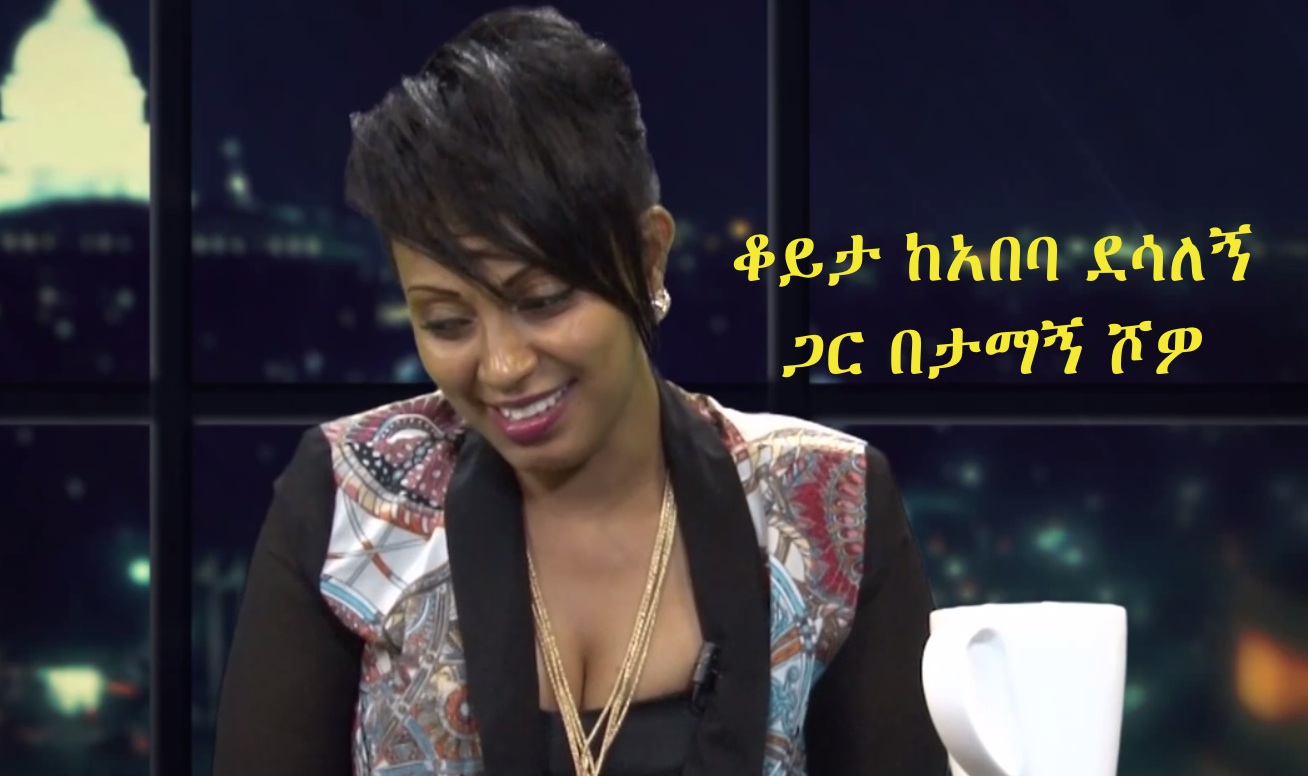 Abeba Desalegn - Part 1 Dec 2014
