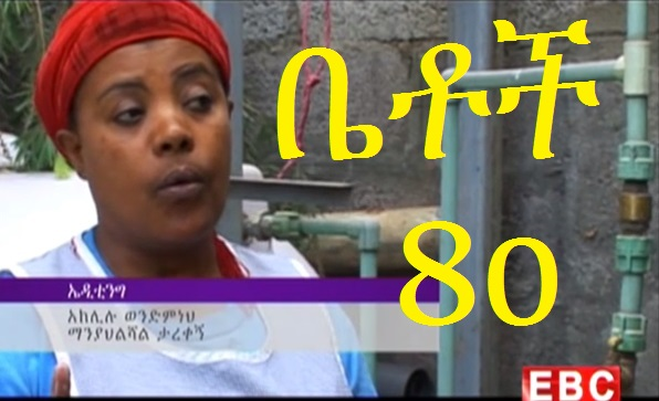 Ethiopian Comedy Series Betoch Part 80
