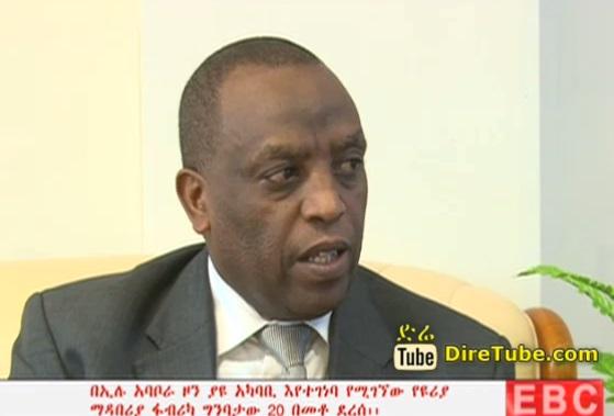 The Latest Amharic News From EBC October 11, 2014