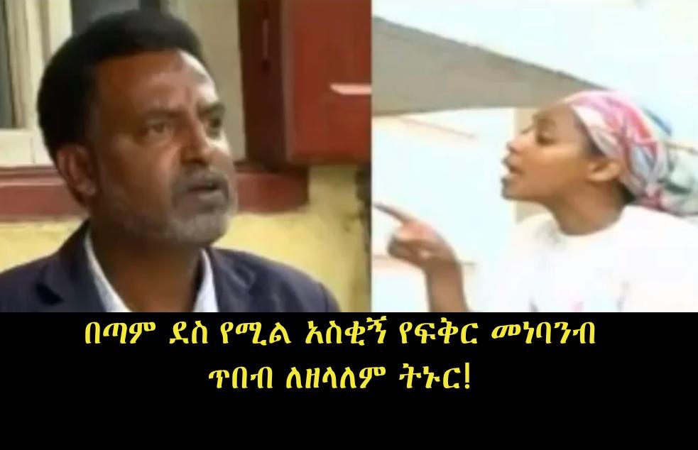 Best Ethiopian Comedic Love Poem
