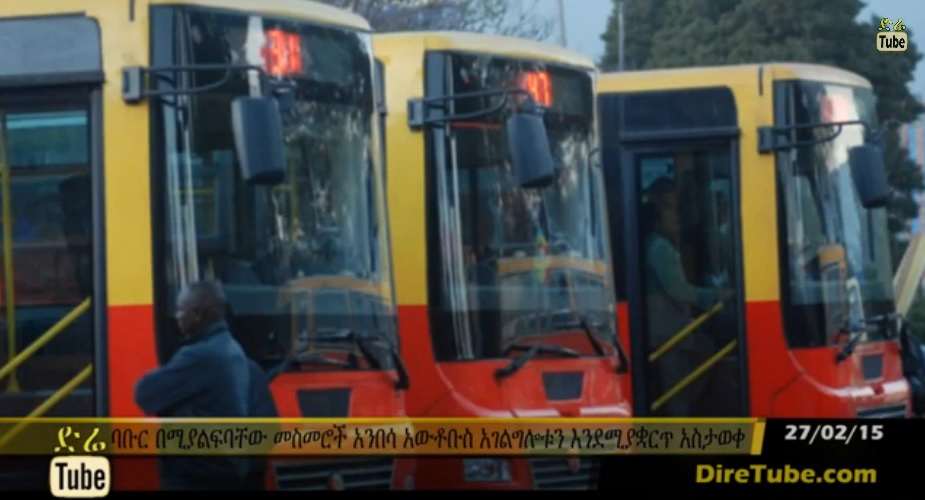 Anbessa City Bus to change course off the light railway line