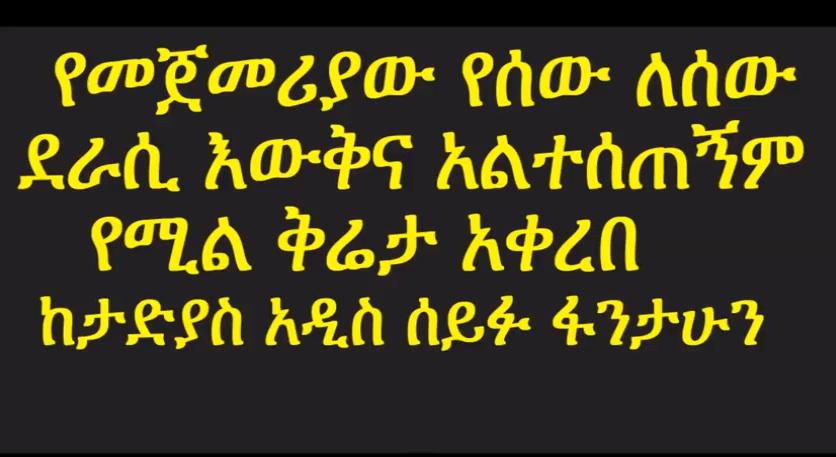 Tamiru Berhanu, SewLeSew Script Writer Told Seifu he didn't receiv Credit