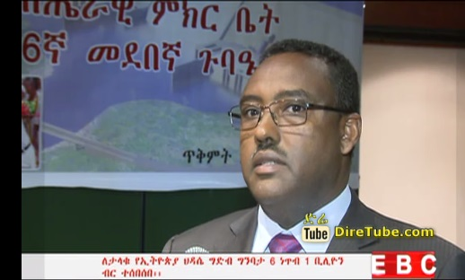 The Latest Amharic Evening News From EBC Nov 1, 2014