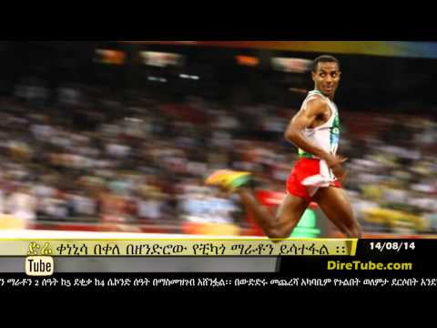 Ethiopia's Bekele to run Chicago Marathon