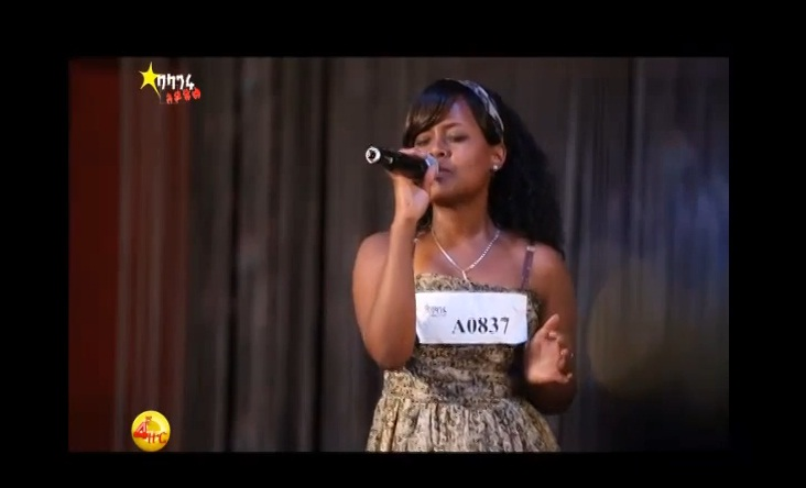 Liya Girma Balageru 4th Audition Contestant