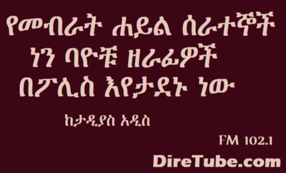 Group of Thieves pretending to be Ethiopia Power employees tried to Rob Family