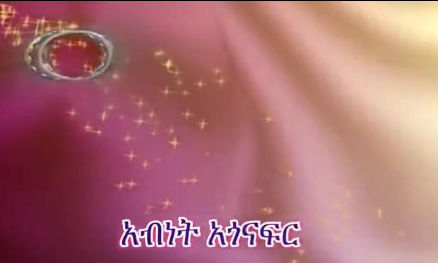 Yene Wudasie (የኔ ውዳሴ) [Ethiopian Song]