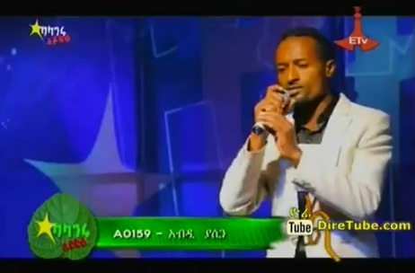 Abdi Yasin Vocal Contestant Addis Ababa, 2nd Round