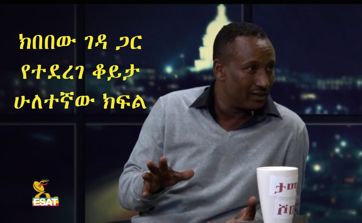 Kibebew Geda Full Interview - Part 2