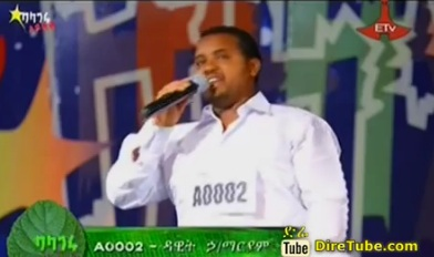 Dawit H\Mariam Vocal Contestant - 3rd Audition - Addis Ababa