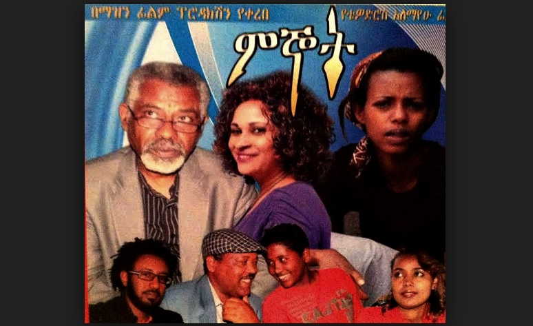 DireTube Cinema - Mignot (ምኞት) Watch! The Movie Online