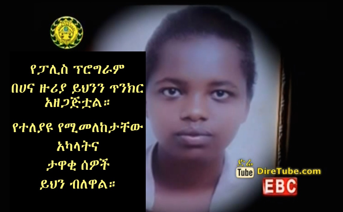 Hanna! 16 Years old Raped Ethiopian - Special Police Report