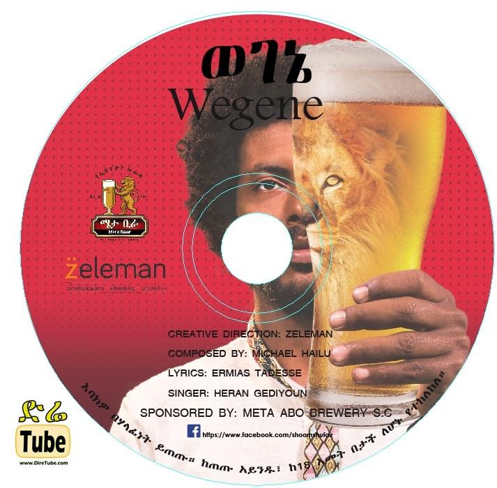 Produced by Zeleman - Wegene (ወገኔ) - Sponsored by Meta Abo Brewery S.C