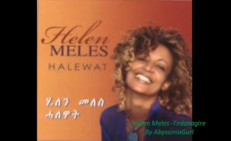 Tedanagire (ተደናጊረ) - [Eritrean Music]