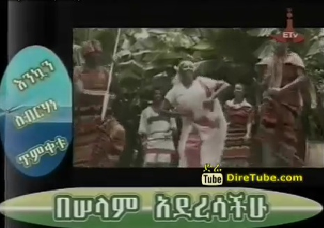 Haisi Gamogofa [Ethiopian Traditional Music Video]