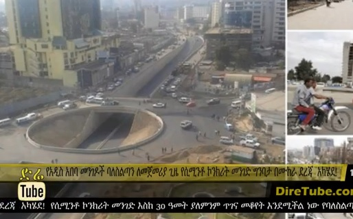The First Concrete Road is constructed in Addis