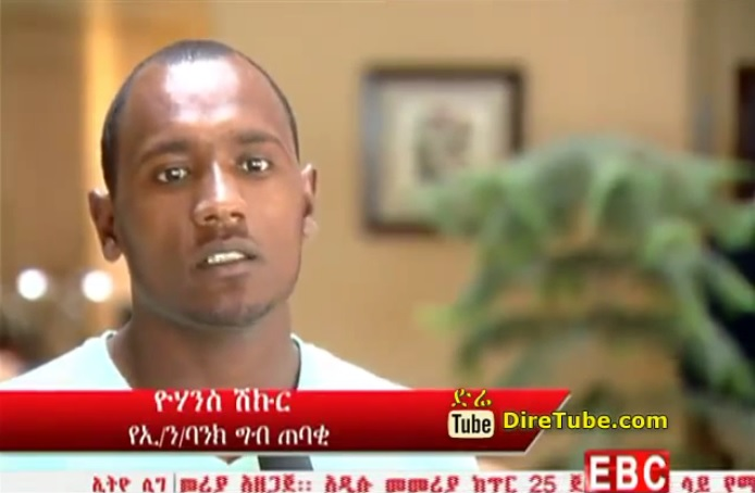 Ethiopian Football Player Transfer Problems