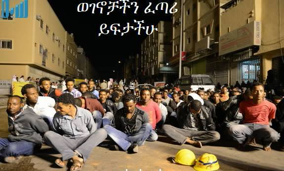 Ethiopia News - Today in Saudi Arabia - Nebeyu Sirak of DW Full Report