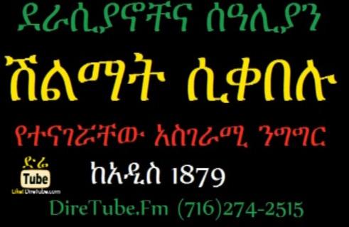 Emperor Haile Selassie Award - 1957-1966 -Winners Emotional Speech