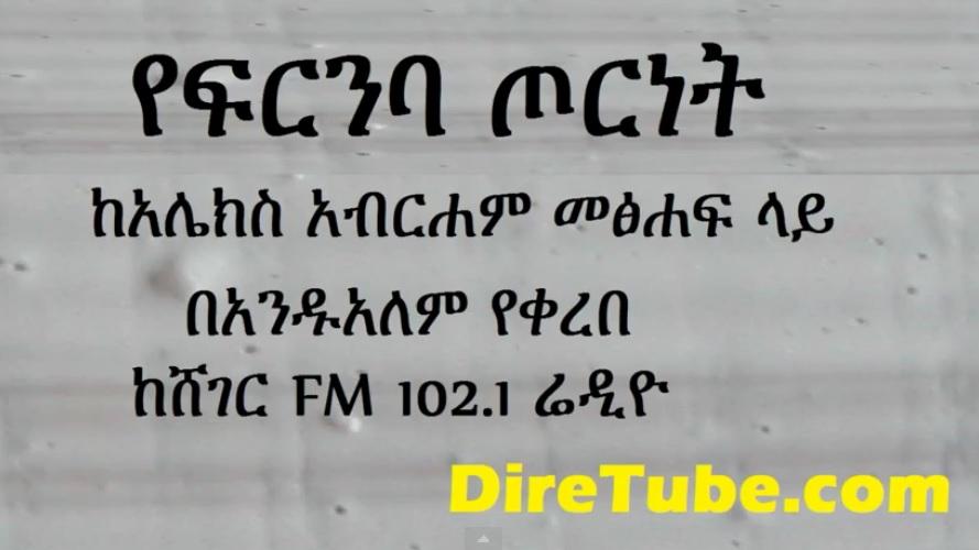 YeFerneba Torenet (የፍርንባ ጦርነት) Recited by Andualem Tsefaye