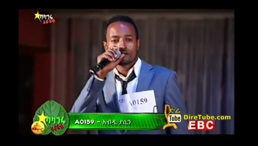 Abdi Yassin Sings Melkamu Tebeje's  Besak Bechaweta | Balageru Idol 4th Audition