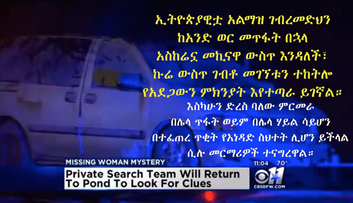 Friends and Family Pay Their Respects After missing Ethiopian woman found