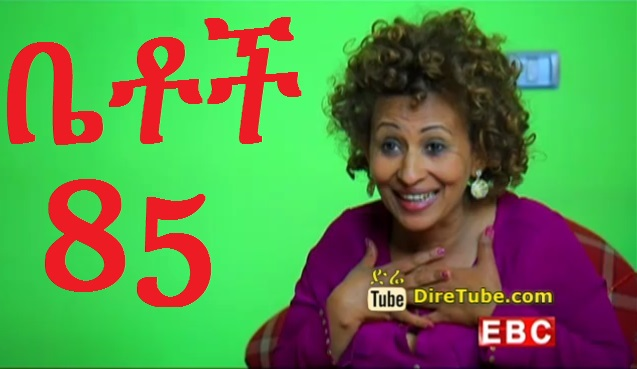 Ethiopian Comedy Series Betoch Part 85