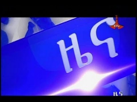 The Latest Amharic News From ETV Jun 18, 2014