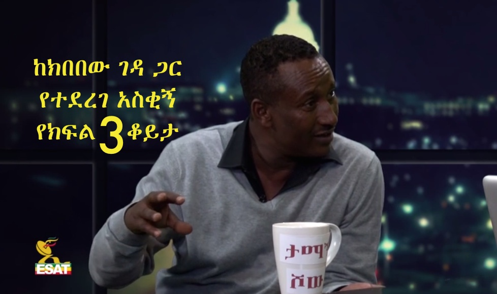 Kibebew Geda Full Interview - Part 3